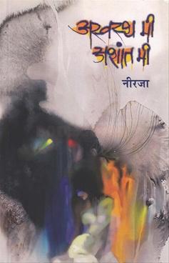 Aswastha Mee Ashant Mee