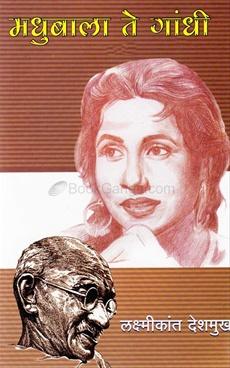 मधुबाला ते गांधी