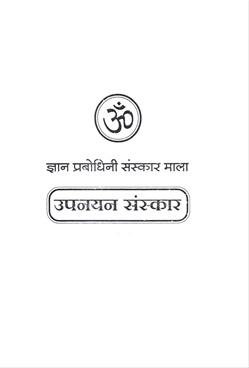 Upnayan Sansakar