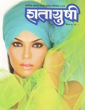 Shatayushi (2011)