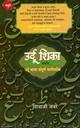 उर्दू शिका अर्थात उर्दू भाषा संपूर्ण मार्गदर्शक