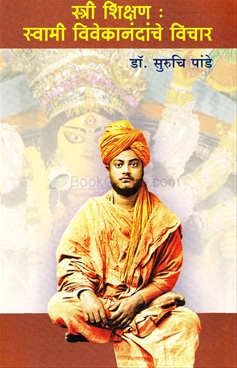 Stri Shikshan : Swami Vivekanandanche Vichar
