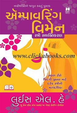 Empowering Women (Gujarati)