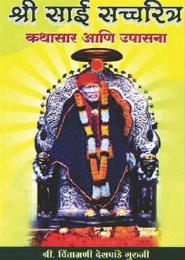 Shree Sai Saccharitra Kathasar Ani Upasana