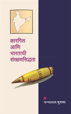 Kargil Ani Bhartachi Sanrakshansiddhata