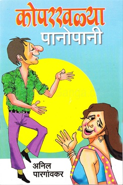 Koparkhalya Panopani