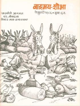 वाङ्मय शोभा ( फेब्रुवारी १९८६ )