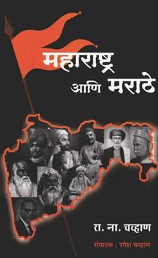 Maharashtra Ani Marathe