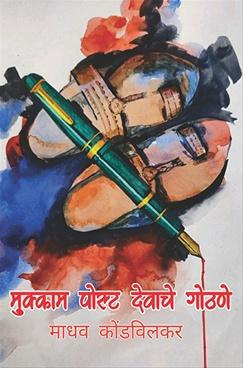 Mukkam Post Devache Gothane