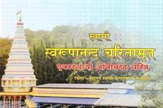 Swarupanand Charitramrut - Ekadhyayi Ovibadhha Charitra