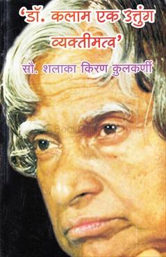 Dr. Kalam Ek Uttung Vyaktimatv