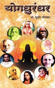 Yogadhurandhar