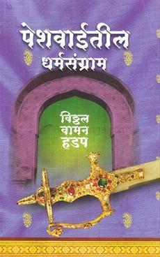 Peshawaitil Dharmsangram (Bhag 10)