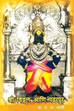 Shri Vitthal Ani Pandharpur