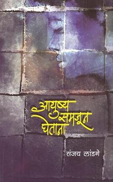 Aayushya Samajun Ghetana
