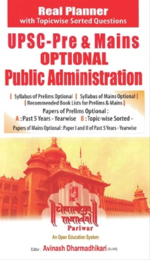 UPSC- Pre & Mains Optional Public Administration