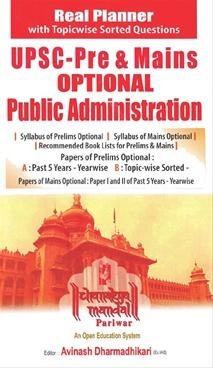 UPSC- Pre & Mains Optional Public Administration