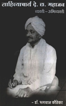 Sahityachary D. L. Mahajn