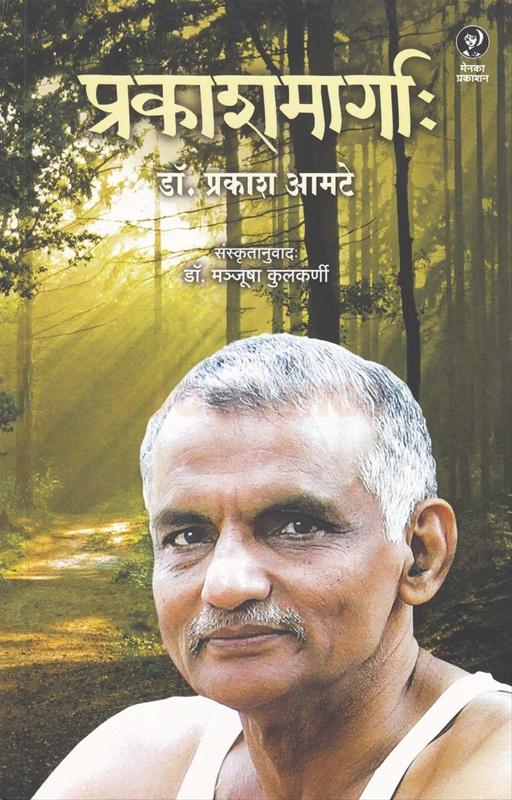 Prakashmargaha