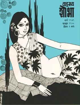 वाड्मय शोभा ( मार्च १९७९ )