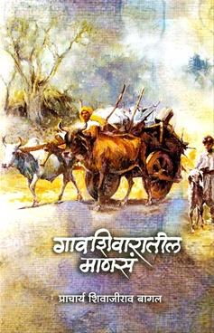 Gavshivaratil Manas