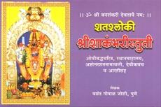 Shatshaloki Shree Shakambharistuti