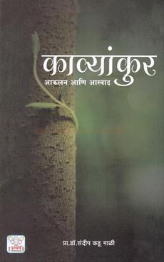 Kavyankur Aklan Ani Aswad