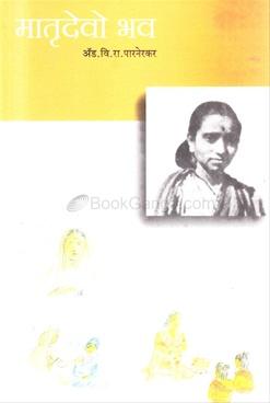 Matrudevo Bhav