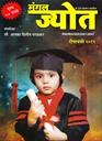मंगल ज्योत (२०१२)