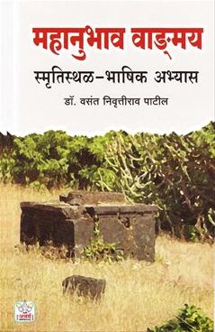 Mahanubhav Vangmay