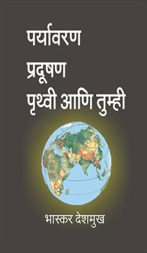 Paryavaran Pradushan pruthavi Ani Tumhi