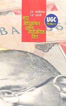Mudra Adhikoshan Ani Sarvajanik Vitta