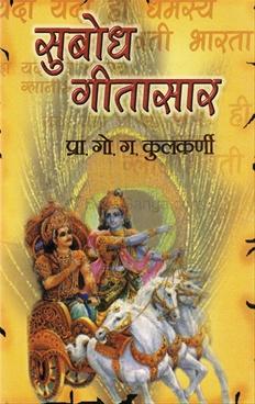 Subodh Geetasar