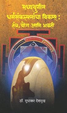 Madhyayugin Dharmasankalpanancha Vikas Tantra Yog Ani Bhakti