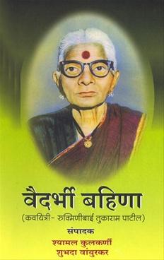 Vaidarbhi Bahina