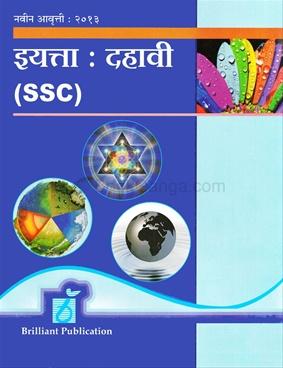 Marathi Kumarbharati Std. 10 (SSC)