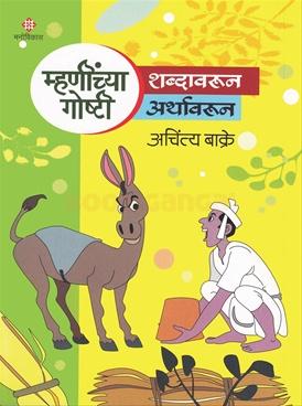 Mhaninchya Goshti Part 3