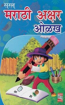 Saral Marathi Akshar Olakh
