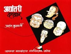 Adhantari Darbar