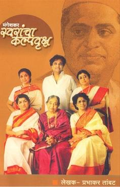 Mangeshkar - Swarancha Kalpavruksha
