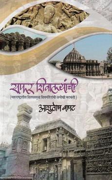 Safar Shivalayanchi