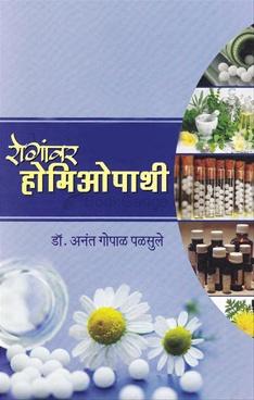Roganvar Homeopathy