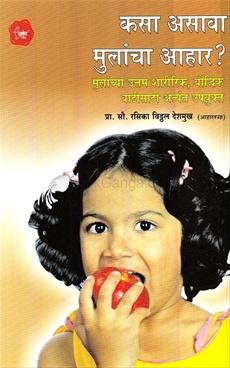 Kasa Asava Mulancha Aahar ?