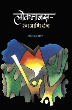 Lokmanas - Rang Ani Dhang