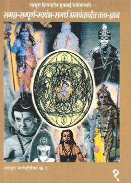 Lasuraa Shivnabhi Muktaai Sanketaanvaye Bhag-1