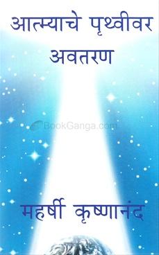 Atmyache Pruthvivar Avataran