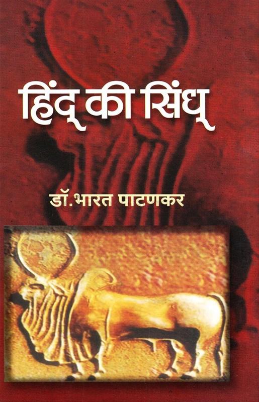 हिंदू की सिंधू