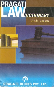 Law Dictionary Marathi-English
