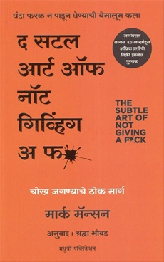 The Subtle Art Of Not Giving A F*ck (Marathi)