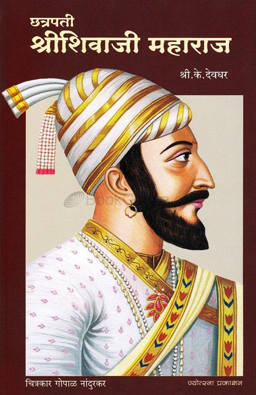 छत्रपती श्रीशिवाजी महाराज